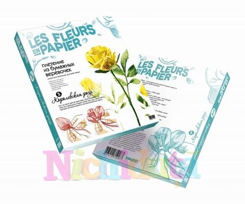 Les fleurs en papier - Trandafir regal